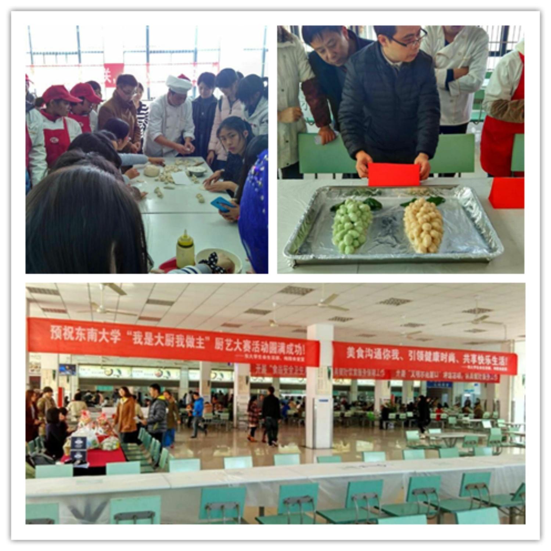 域东南大学梅园食堂举办美食文化节活动 -武汉华工后勤管理有限公司